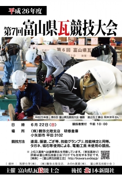 富山県瓦競技大会