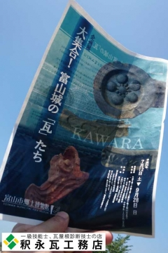 富山城の瓦、富山市郷土博物館0