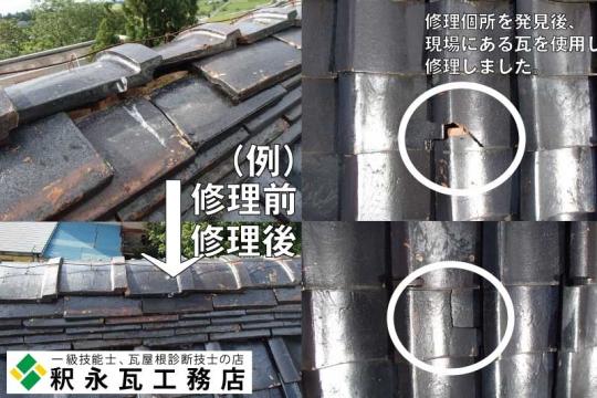 瓦屋根 雨漏り修理 釈永瓦工務店