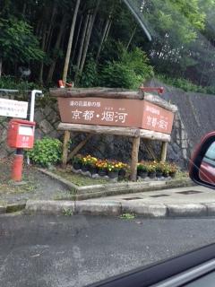 『京都・烟河』2014 01