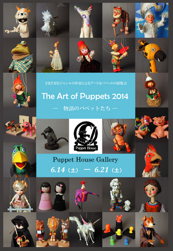 art_of_Puppet_2014.jpg