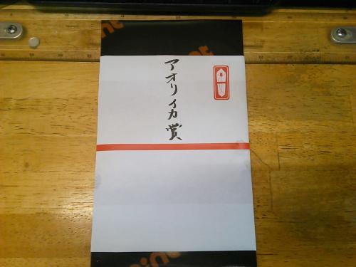 140420賞品