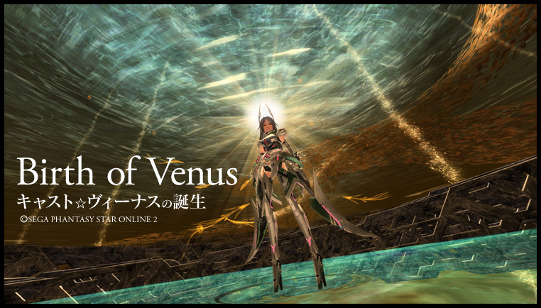Venustanjyou20140514.jpg