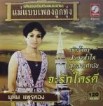 pyupinpraethong001.jpg