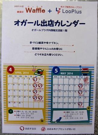 オガールカレンダー2604