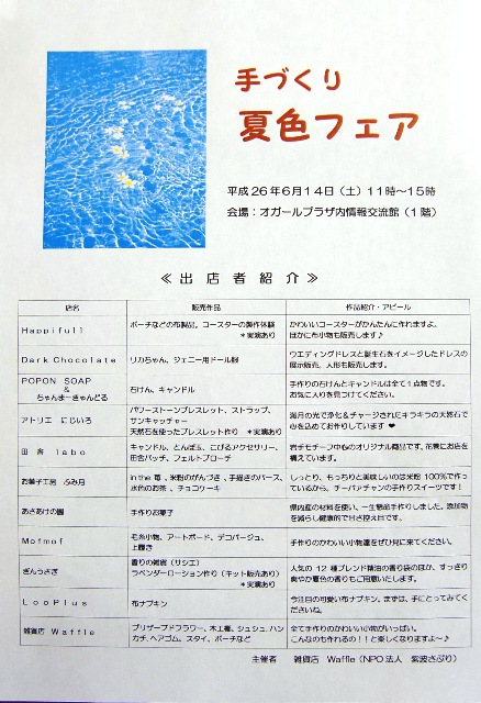 2606夏色フェア出店者紹介r