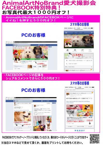 FBイイね特典_convert_20140808191216