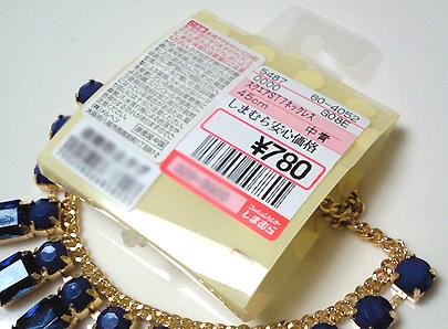 「しまむら」安心価格から50%OFF!!