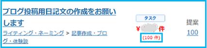 ランサーズ日記記事01