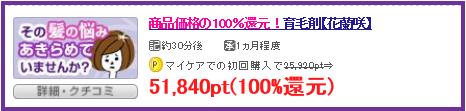 100%還元げん玉育毛剤01