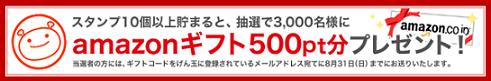 げん玉アマゾンギフト03