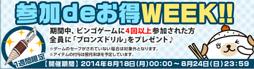お得ビンゴゲーム01