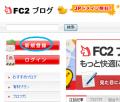 FC2ブログ登録1