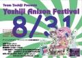 アニソンイベント02・2014・0831