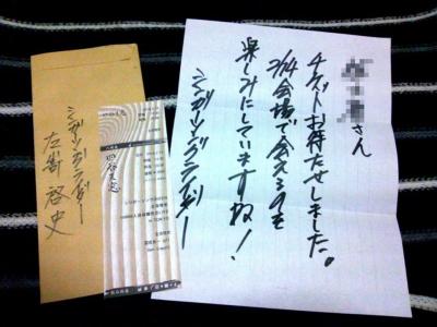 Sazaki_ticket2