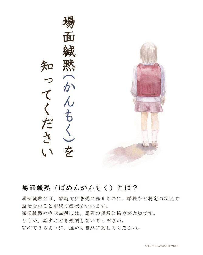 2014啓発2