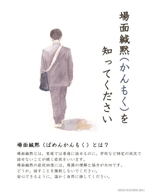 2014啓発1