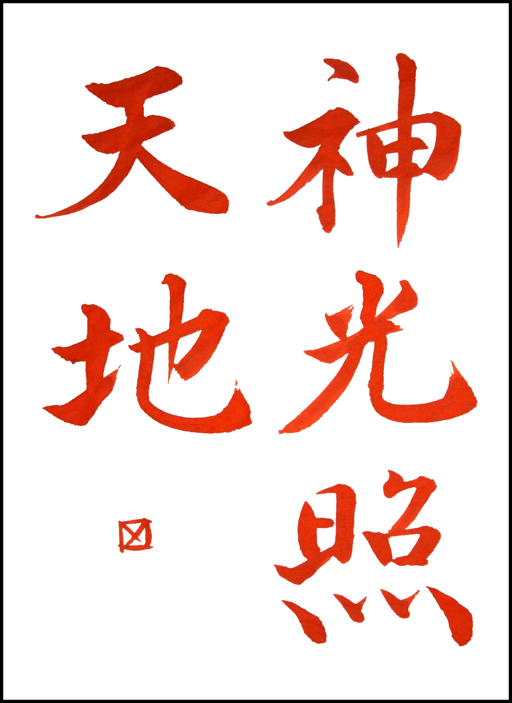手本 2014 05 15