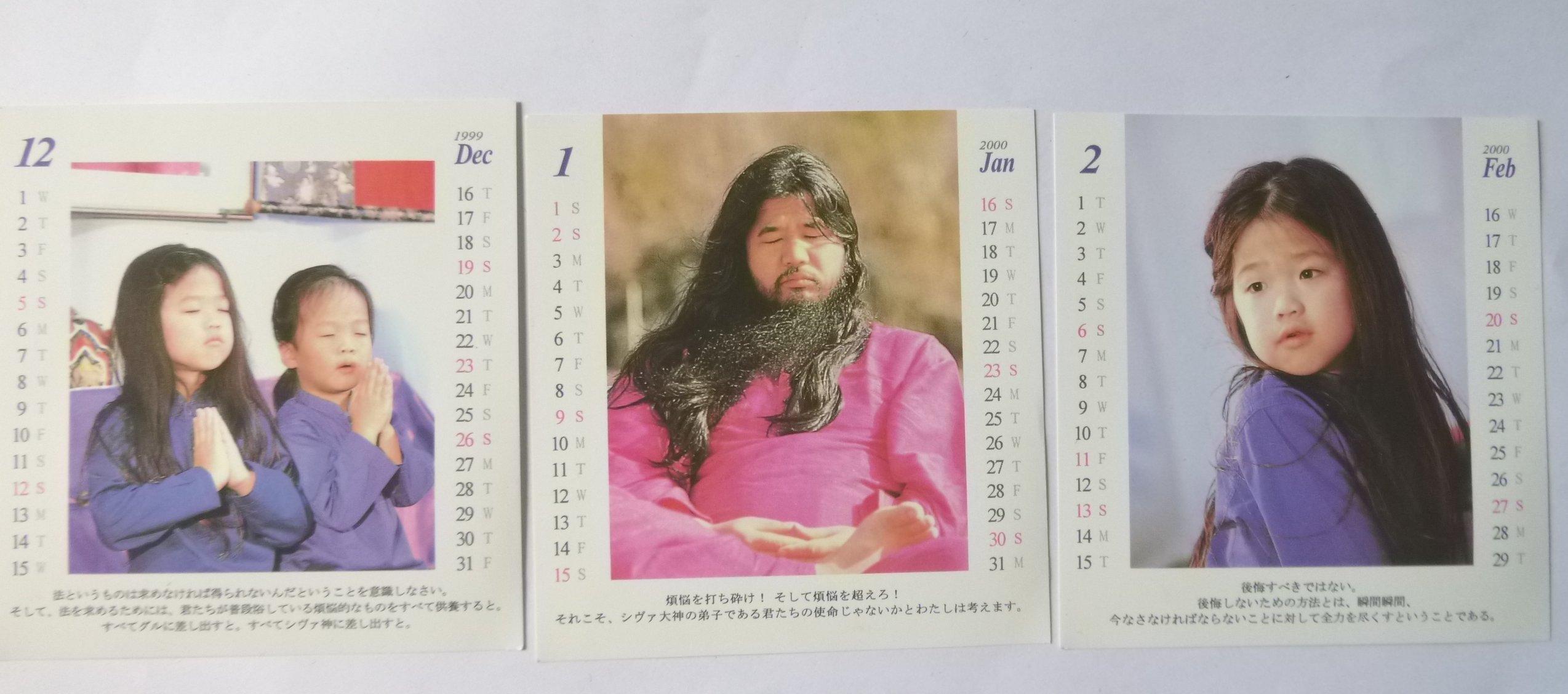 カレンダー 2014 カレンダー 暦 : さすがオウム真理教! これで ...