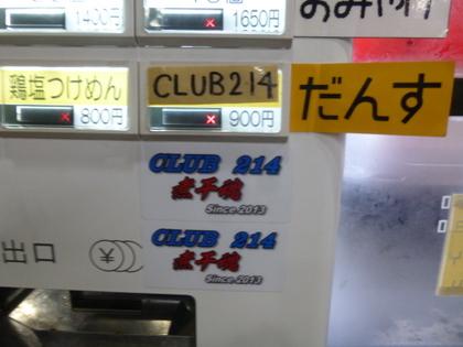 05-P1060147.jpg
