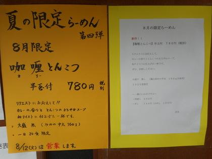 18-DSCN1038.jpg