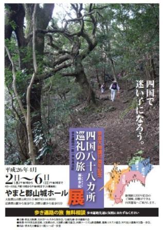 yamatokouriyama2014.jpg
