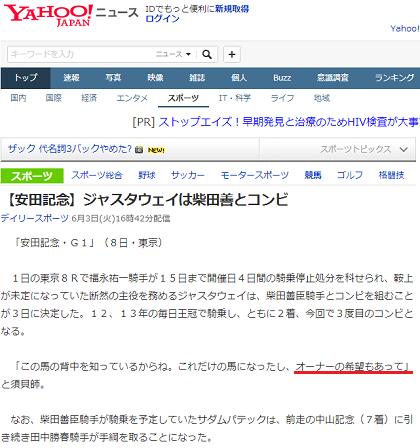 Yahoo!_20140604202215280.png