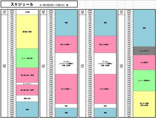 2014屋久島スケジュール