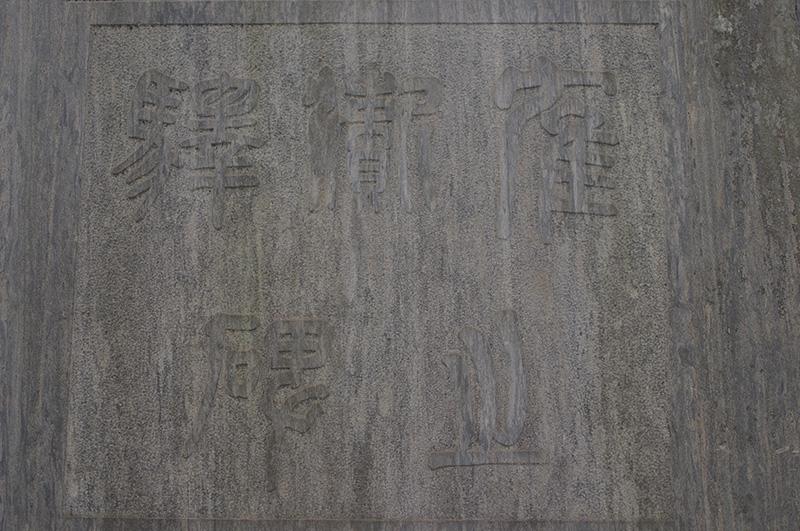 tsuruseekihi3.jpg