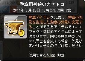 Maple140225_165407.jpg