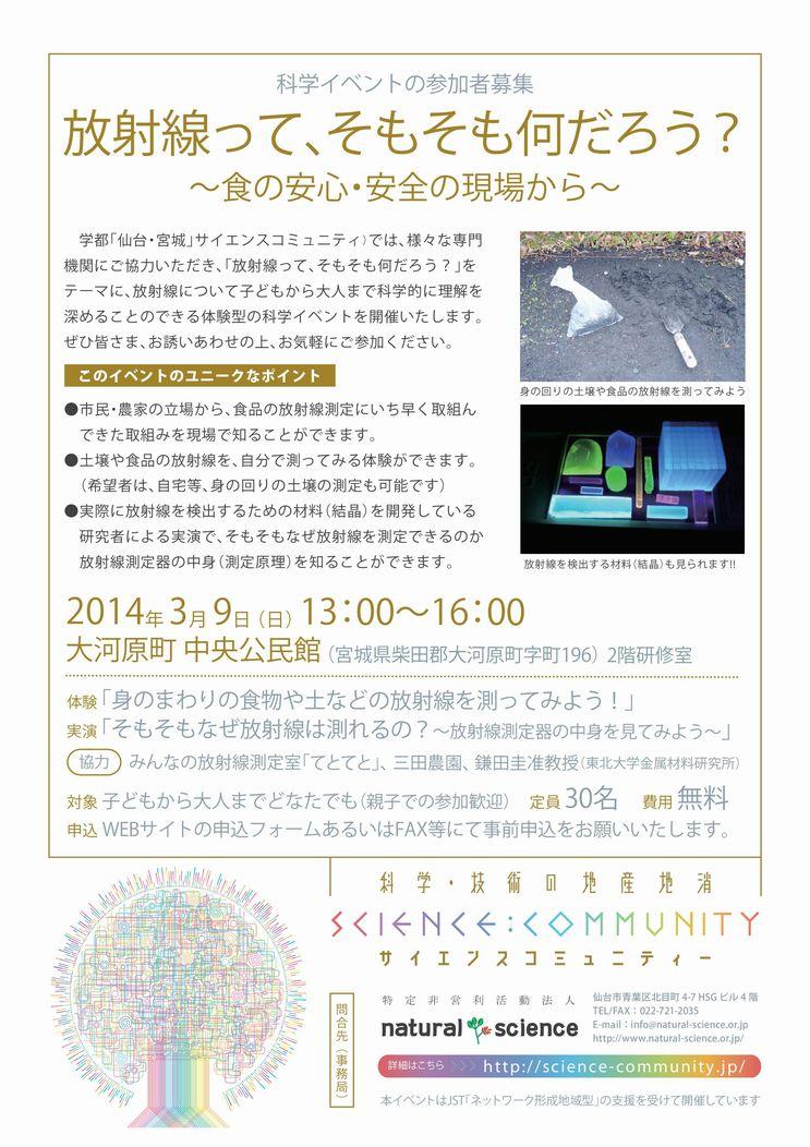 【チラシ最終版】放射線の科学_20140309 (1)-001縮小