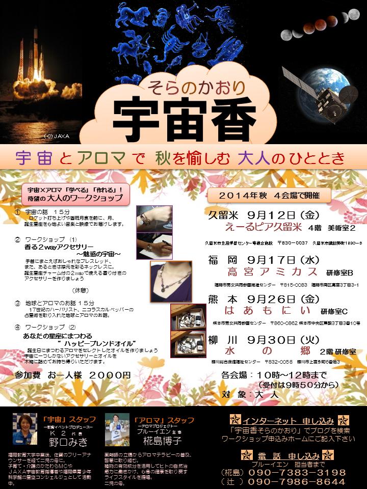 宇宙香2014秋