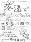 2014_03_08(落語でワッハッハ)