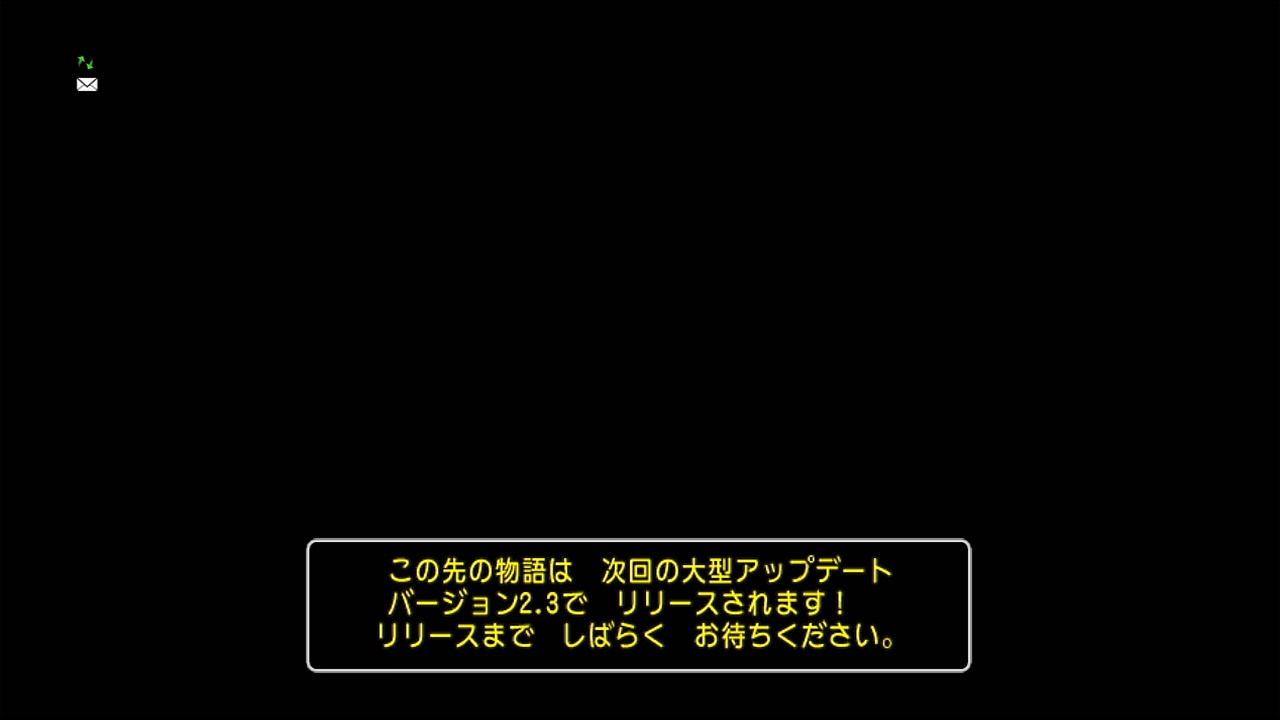 DQ10 2.2ストーリークリア