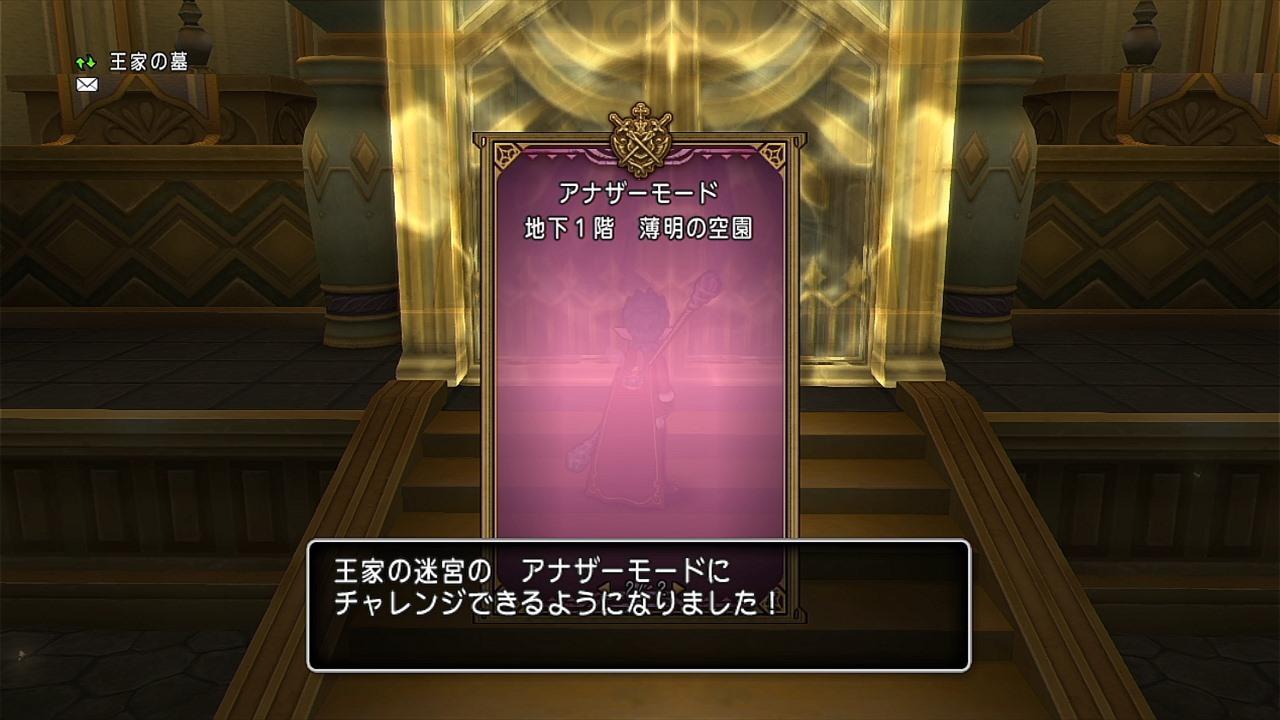 DQ10 王家の迷宮アナザー