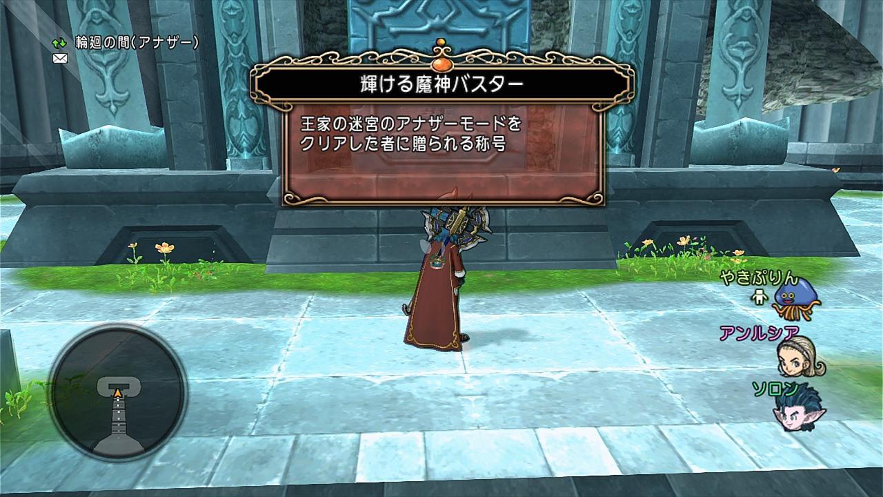 DQ10 王家の迷宮アナザークリア称号