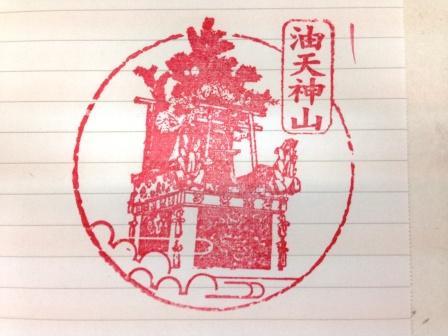 油天神山御朱印_H26.07.16撮影