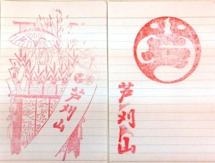 芦刈山御朱印_H26.08.12撮影