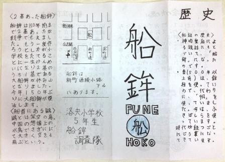 船鉾の手作りパンフレット_H26.07.16撮影
