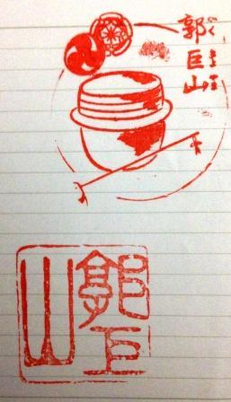 郭巨山御朱印_H26.08.28撮影