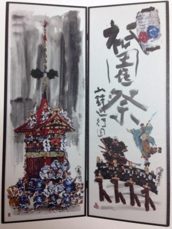 長刀鉾の絵葉書_H26.07.16撮影