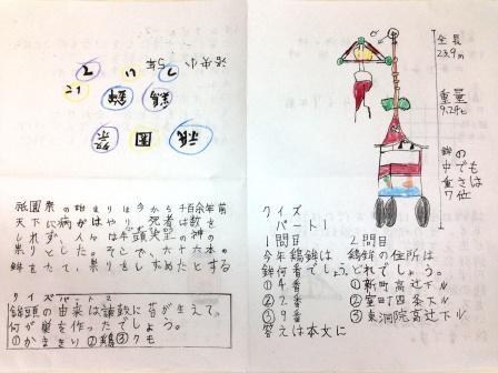 鶏鉾の手作りパンフレット_H26.07.16撮影