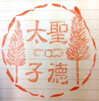 太子山御朱印_H26.07.16撮影