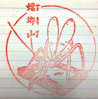 蟷螂山御朱印_H26.08.27撮影