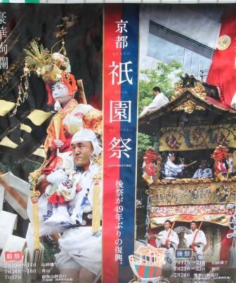 祇園祭のポスター_H26.07.16撮影