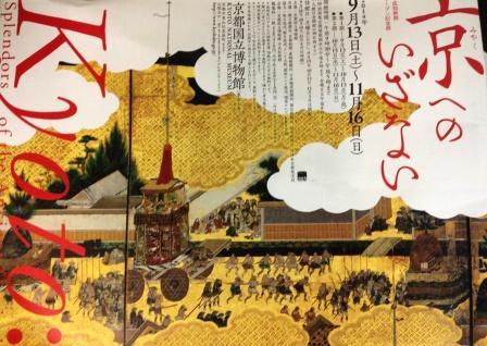 京へのいざない_H26.09.07撮影