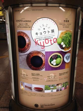 地下鉄の広告_H26.07.06撮影