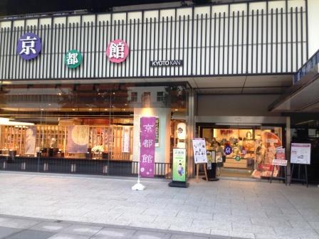 京都館_H26.09.13撮影