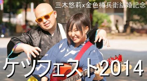 mikitaru2014.jpg