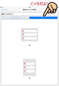 DropTalkHD2.0_手順_スケ選択